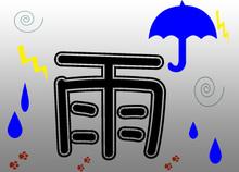 長崎じゃなくて、京都も今日も雨ですよっ!
